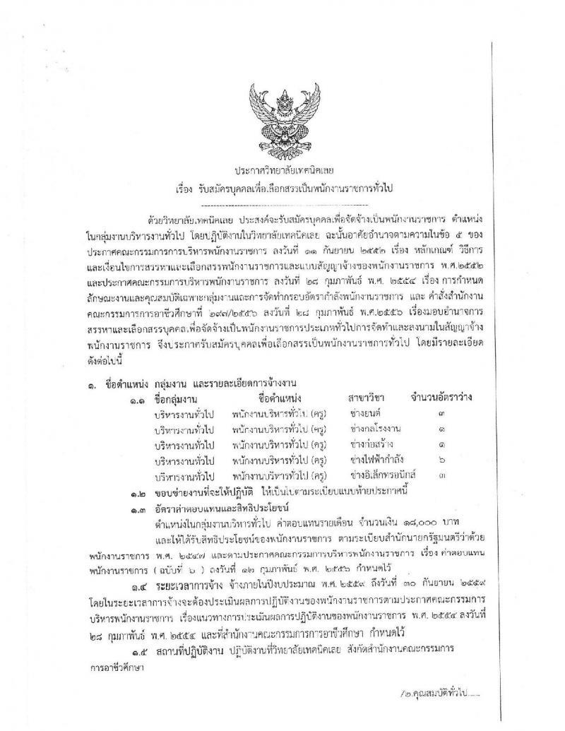 ข่าวดี!!! วิทยาลัยเทคนิคเลย ประกาศรับสมัครบุคคลเพื่อเลือกสรรและจัดจ้างเป็นพนักงานราชการทั่วไป (ครู) จำนวน 14 อัตรา (วุฒิ ป.ตรี) รับสมัครสอบตั้งแต่วันที่ 16-23 พ.ค. 2559