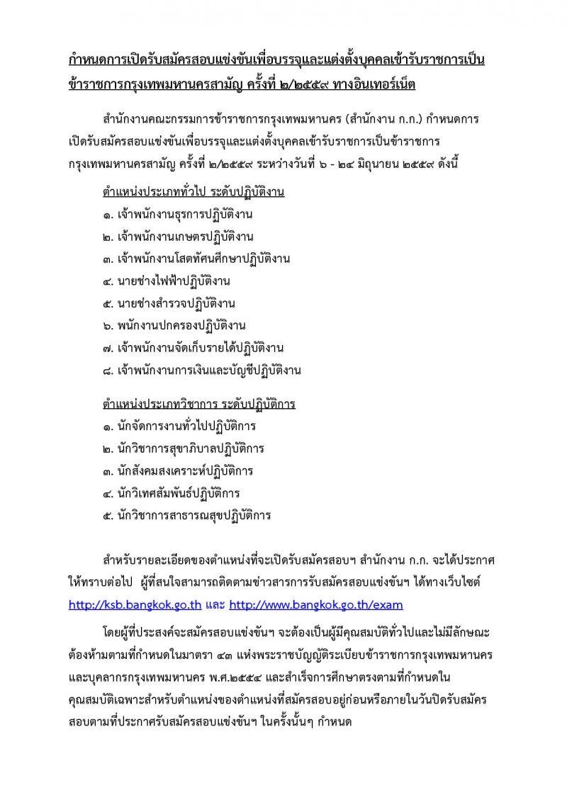 ((โอกาสดีดี)) สำนักงานคณะกรรมการข้าราชการกรุงเทพมหานคร ประกาศรับสมัครสอบแข่งขันเพื่อบรรจุและแต่งตั้งบุคคลเข้ารับราชการ ครั้งที่ 2/2559 จำนวน 13 ตำแหน่ง 214 อัตรา (ปวช. ปวท. ปวส. หรือเทียบเท่า ป.ตรี) รับสมัครสอบทางอินเทอร์เน็ต ตั้งแต่วันที่ 6-24 มิ.ย. 2559