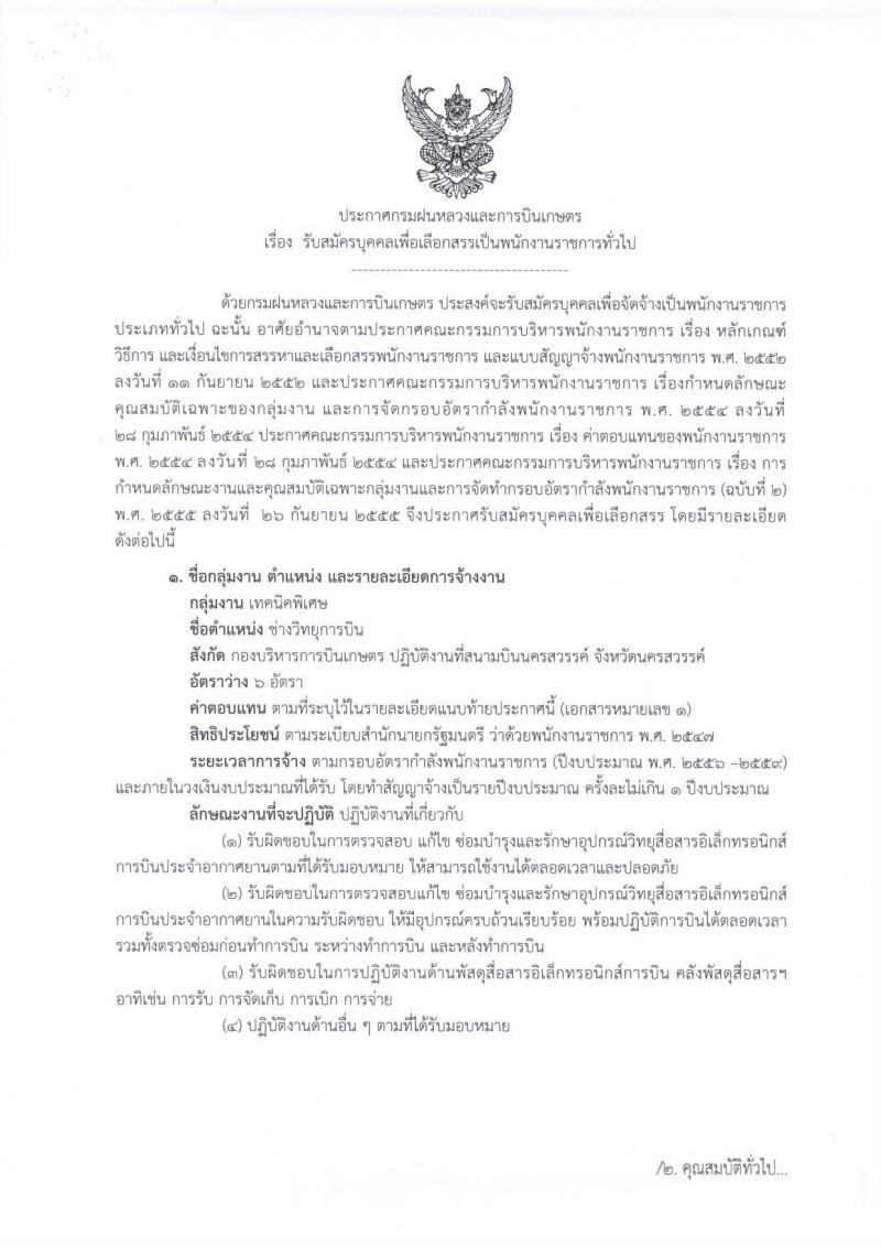 ข่าวดี!!!กรมฝนหลวงและการบินเกษตร ประกาศรับสมัครบุคคลเพื่อเลือกสรรเป็นพนักงานราชการทั่วไป จำนวน 6 อัตรา (วุฒิ ปวช. ปวท. ปวส. ป.ตรี) รับสมัครสอบตั้งแต่วันที่ 6-10 มิ.ย. 2559