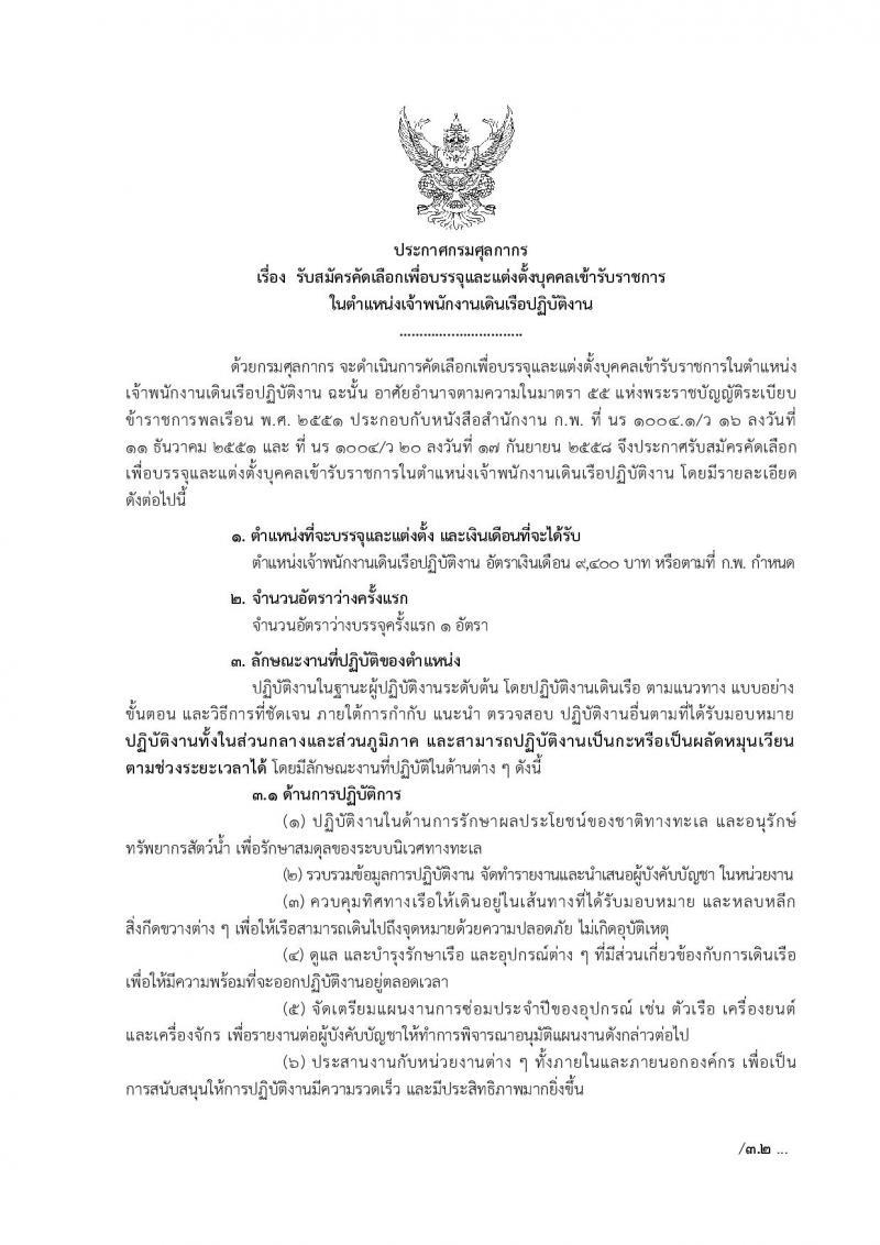 ((ข่าวดี))กรมศุลกากร ประกาศรับสมัครคัดเลือกเพื่อบรรจุและแต่งตั้งบุคคลเข้ารับราชการในตำแหน่งเจ้าพนักงานเดินเรือปฏิบัติงาน (วุฒิ ปวช.) รับสมัครสอบตั้งแต่วันที่ 13-17 มิ.ย. 2559