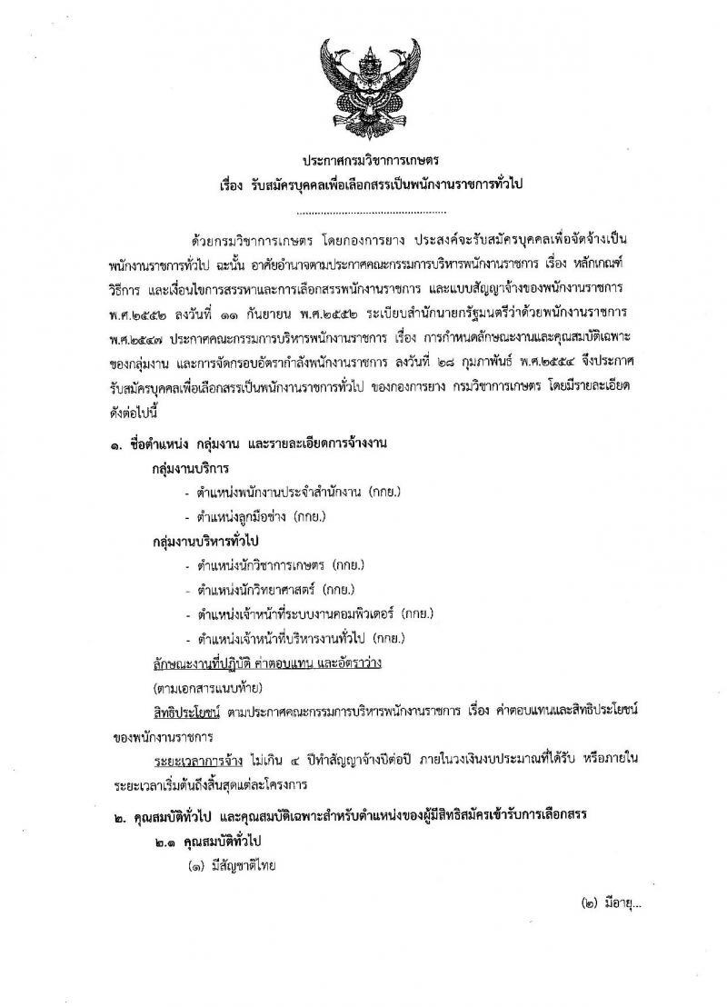 โอกาสดี…กรมวิชาการเกษตร ประกาศรับสมัครบุคคลเพื่อเลือกสรรเป็นพนักงานราชการทั่วไป จำนวน 6 ตำแหน่ง 6 อัตรา (ม.ต้น ม.ปลาย ป.ตรี) รับสมัครสอบตั้งแต่วันที่ 22-28 มิ.ย. 2559