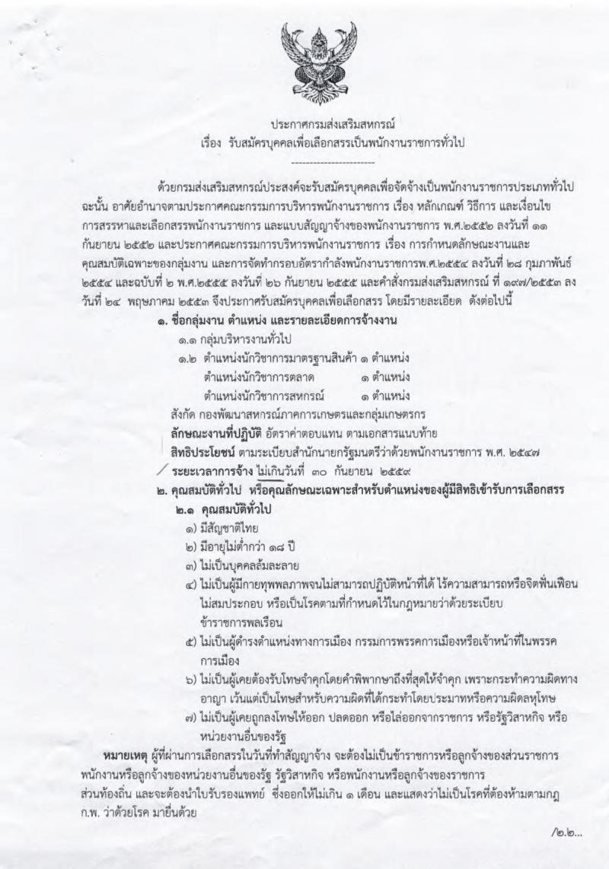 ((โอกาสดี))กรมส่งเสริมสหกรณ์ ประกาศรับสมัครบุคคลเพื่อเลือกสรรเป็นพนักงานราชการทั่วไป จำนวน 3 ตำแหน่ง 3 อัตรา (วุฒิ ป.ตรี) รับสมัครสอบตั้งแต่วันที่ 29 มิ.ย. – 8 ก.ค. 2559