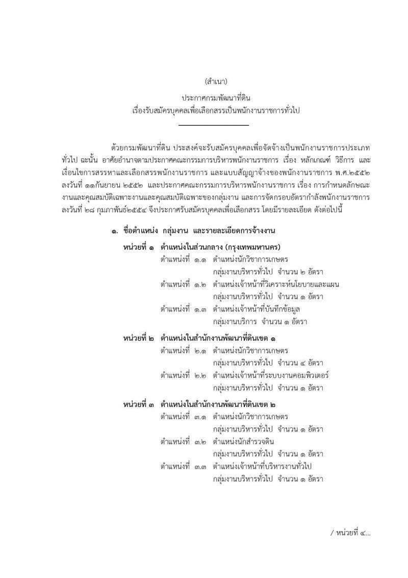 ด่วนๆๆๆกรมพัฒนาที่ดิน ประกาศรับสมัครบุคคลเพื่อเลือกสรรเป็นพนักงานราชการทั่วไป 13 หน่วย จำนวน 33 อัตรา (วุฒิ ปวช. ปวส. ป.ตรี) รับสมัครสอบทางอินเทอร์เน็ต ตั้งแต่วันที่ 29 ส.ค. – 2 ก.ย. 2559