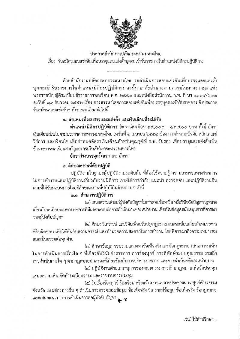 ข่าวดีมากๆ สำนักงานปลัดกระทรวงมหาดไทย ประกาศรับสมัครสอบแข่งขันเพื่อบรรจุและแต่งตั้งบุคคลเข้ารับราชการในตำแหน่งนิติกรปฏิบัติการ ครั้งแรก 40 อัตรา (วุฒิ ป.ตรี) รับสมัครสอบทางอินเทอร์เน็ต ตั้งแต่วันที่ 2-22 ก.ย. 2559
