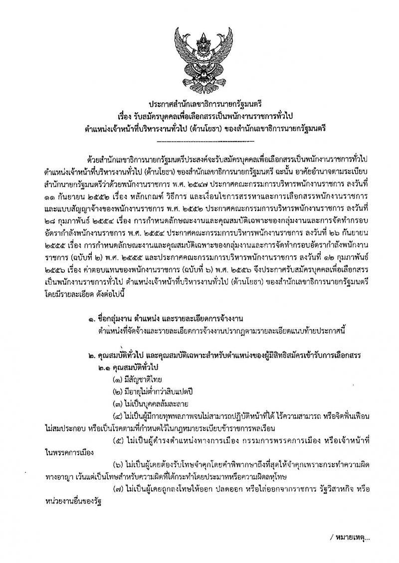ข่าวด่วนๆๆ สำนักเลขาธิการนายกรัฐมนตรี ประกาศรับสมัครบุคคลเพื่อเลือกสรรเป็นพนักงานราชการทั่วไป ตำแหน่งเจ้าหน้าที่บริหารงานทั่วไป (ด้านโยธา) จำนวน 2 อัตรา (วุฒิ ป.ตรี) รับสมัครสอบตั้งแต่วันที่ 6-12 ก.ย. 2559