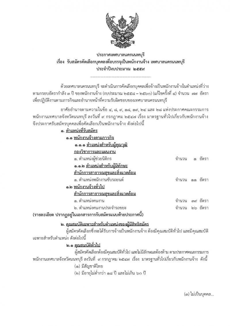ข่าวดีๆๆเทศบาลนครนนทบุรี ประกาศรับสมัครคัดเลือกบุคคลเพื่อบรรจุเป็นพนักงานจ้าง เทศบาลนนทบุรี ประจำปีงบประมาณ 2559 จำนวน 4 ตำแหน่ง 77 อัตรา (วุฒิ บางตำแหน่งไม่จัดกัดวุฒิ ป.ตรี)รับสมัครสอบตั้งแต่วันที่ 16 ก.ย. – 26 ก.ย. 2559