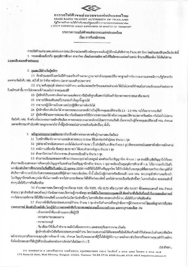 การรถไฟฟ้าขนส่งมวลชนแห่งประเทศไทย ประกาศรับสมัครบุคลากรเพื่อปฏิบัติงานในสังกัดต่างๆ จำนวน 207 อัตรา (วุฒิ ปวส. ป.ตรี ป.โท) รับสมัครสอบทางอินเทอร์เน็ต ตั้งแต่วันที่ 26 ก.ย. – 2 ต.ค. 2559
