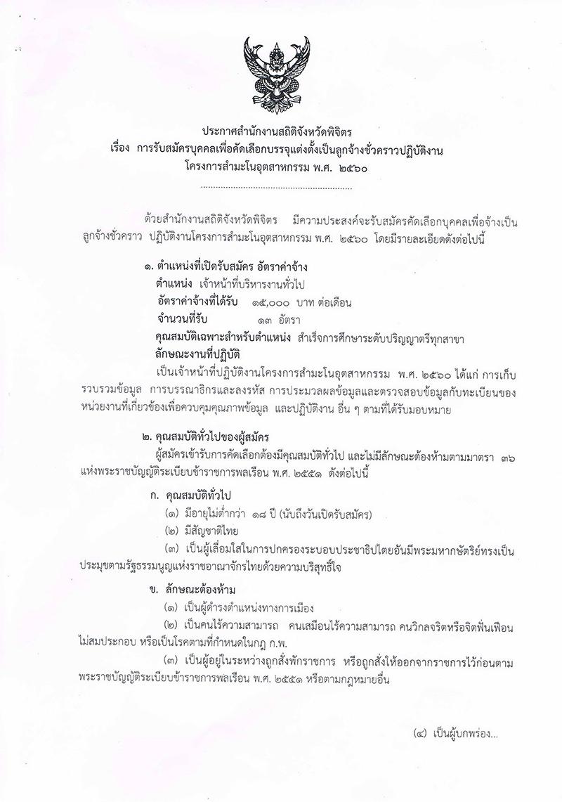 สำนักงานสถิติแห่งชาติ (จ.พิจิตร) ประกาศรับสมัครบุคคลเป็นลูกจ้างชั่วคราวปฏิบัติงานโครงการสำมะโนอุตสาหกรรม พ.ศ.2560 จำนวน 13 อัตรา (วุฒิ ป.ตรี) รับสมัครสอบตั้งแต่วันที่ 22-27 ก.ย. 2559