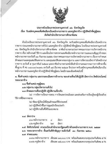 ข่าวดีๆๆโรงเรียนราชประชานุเคราะห์ 36 (จ.ภูเก็ต) รับสมัครบุคคลเพื่อคัดเลือกเป็นพนักงานราชการและครูอัตราจ้าง จำนวน 31 อัตรา (วุฒิ ป.ตรี) รับสมัครสอบตั้งแต่วันที่ 21-27 ก.ย. 2559