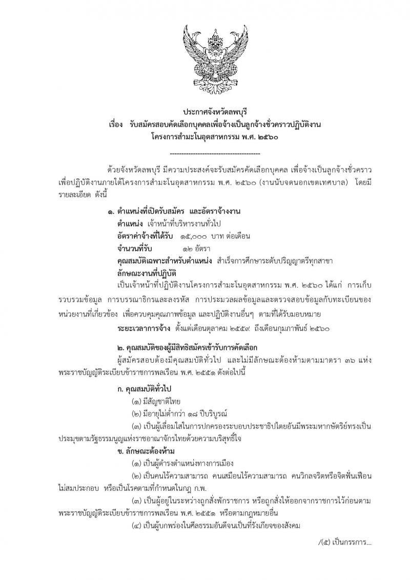 สำนักงานสถิติแห่งชาติ (จ.ลพบุรี) ประกาศรับสมัครบุคคลเพื่อสอบและคัดเลือกเป็นลูกจ้างชั่วคราวโครงการสำรวจสำมะโนอุตสาหกรรม (วุฒิ ป.ตรี) จำนวน 12 อัตรา รับสมัครสอบตั้งแต่วันที่ 3-7 ต.ค. 2559