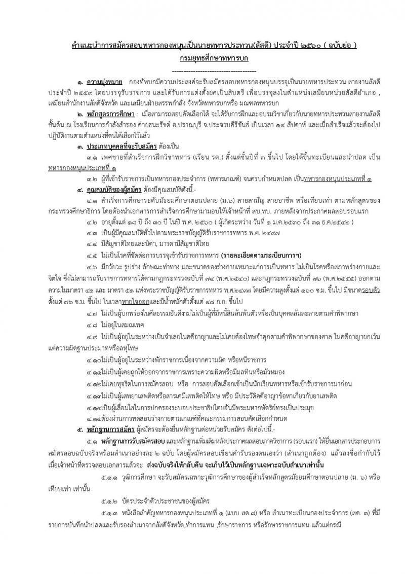 โอกาสดีมากๆ กรมยุทธศึกษาทหารบก ประกาศรับสมัครสอบทหารกองหนุนเป็นนายทหารประทวน (สัสดี) ประจำปี 2560 (วุฒิ ม.ปลาย ปวช.) รับสมัครสอบทางอินเทอร์เน็ต ตั้งแต่วันที่ 15-31 ต.ค. 2559