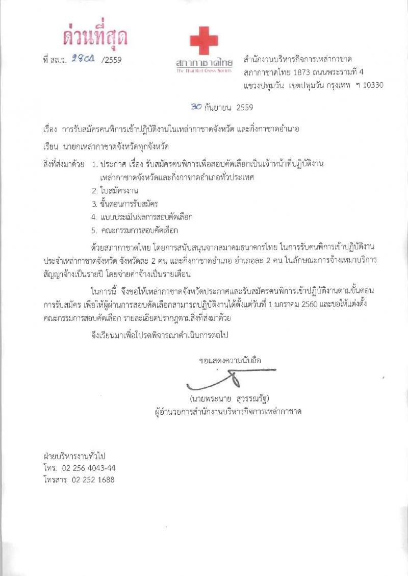 โอกาสดีๆๆสภากาชาดไทย ประกาศรับสมัครคนพิการเข้าปฏิบัติงานในเหล่ากาชาดจังหวัด และกิ่งกาชาดอำเภอ จำนวน 632 อัตรา (วุฒิ ป.6 ม.3 ม.6 ปวช. ปวส. ป.ตรีทุกสาขา ) รับสมัครสอบตั้งแต่วันที่ 3-14 ต.ค. 2559