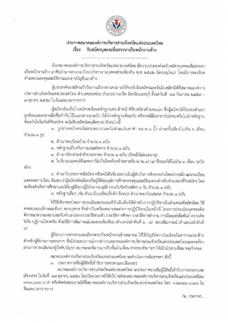 สมาคมองค์การบริหารส่วนจังหวัดแห่งประเทศไทย ประกาศรับสมัครบุคคลเพื่อสรรหาเป็นพนักงานจ้าง จำนวน 8 ตำแหน่ง 21 อัตรา (วุฒิ บางตำแหน่งไม่ต้องมีวุฒิ, ม.ต้น ม.ปลาย ปวช. ปวส. ป.ตรี ป.โท) รับสมัครสอบตั้งแต่วันที่ 28 ก.ย. – 7 ต.ค. 2559