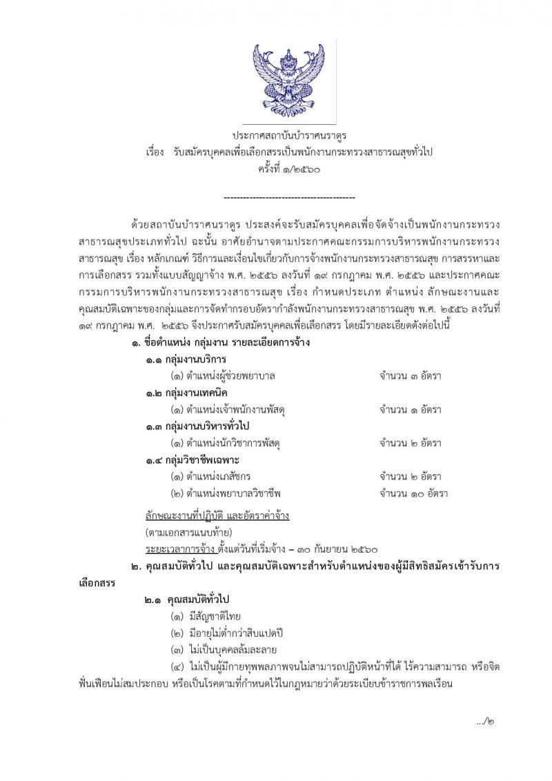 สถาบันบำราศนราดูร ประกาศรับสมัครบุคคลเพื่อเลือกสรรเป็นพนักงานกระทรวงสาธารณสุขทั่วไป จำนวน 4 ตำแหน่ง 18 อัตรา (ม.ต้น ม.ปลาย ปวช. ป.ตรี) รับสมัครสอบตั้งแต่วันที่ 12-18 ต.ค. 2559