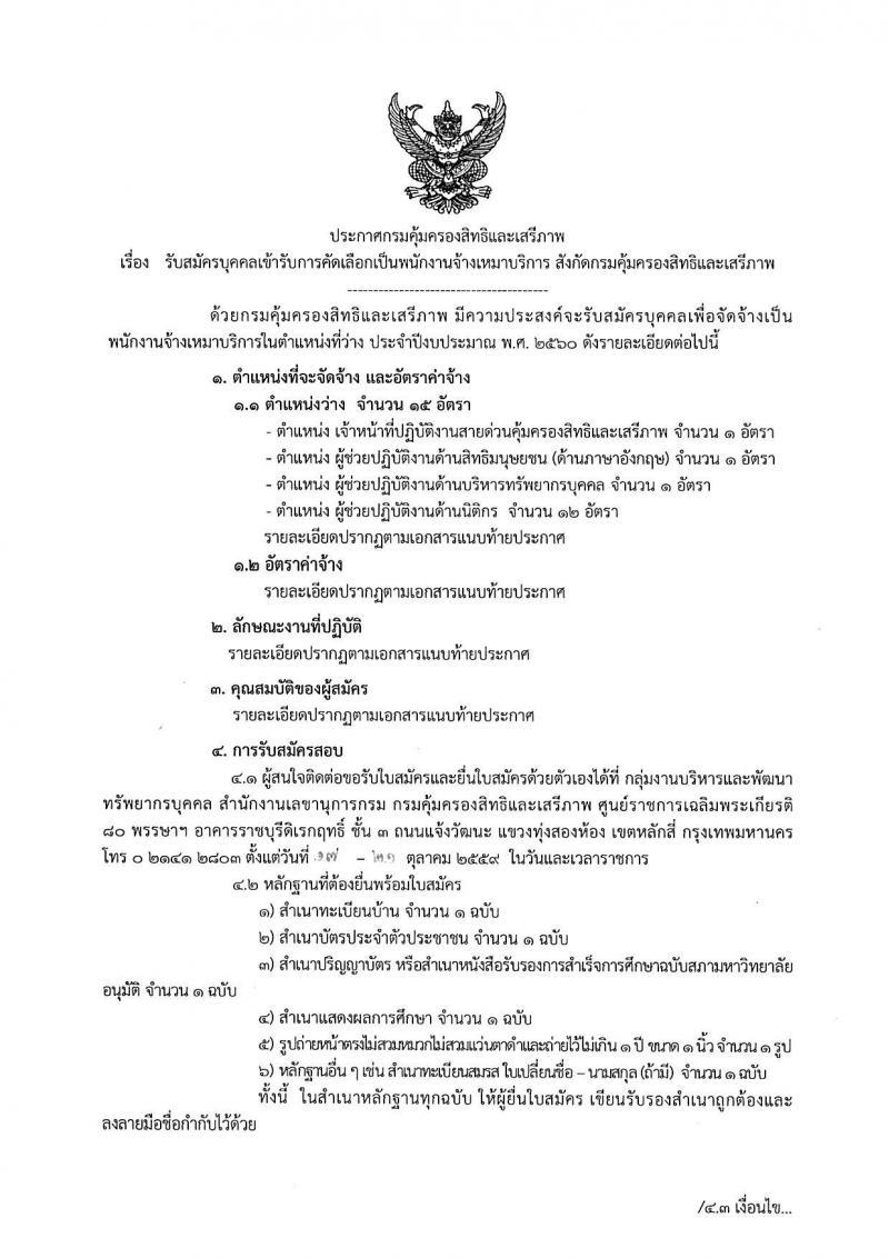 กรมคุ้มครองสิทธิและเสรีภาพ ประกาศรับสมัครบุคคลเข้ารับการคัดเลือกเป็นพนักงานจ้างเหมาบริการ ตำแหน่งว่างครั้งแรก 15 อัตรา (วุฒิ ป.ตรี) รับสมัครสอบตั้งแต่วันที่ 17-21 ต.ค. 2559