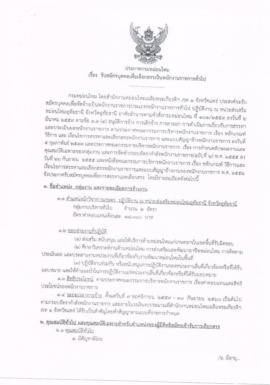 กรมหม่อนไหม ประกาศรับสมัครบุคคลเพื่อเลือกสรรเป็นพนักงานราชการ จำนวน 2 อัตรา (วุฒิ ป.ตรี) รับสมัครสอบตั้งแต่วันที่ 19-28 ต.ค. 2559