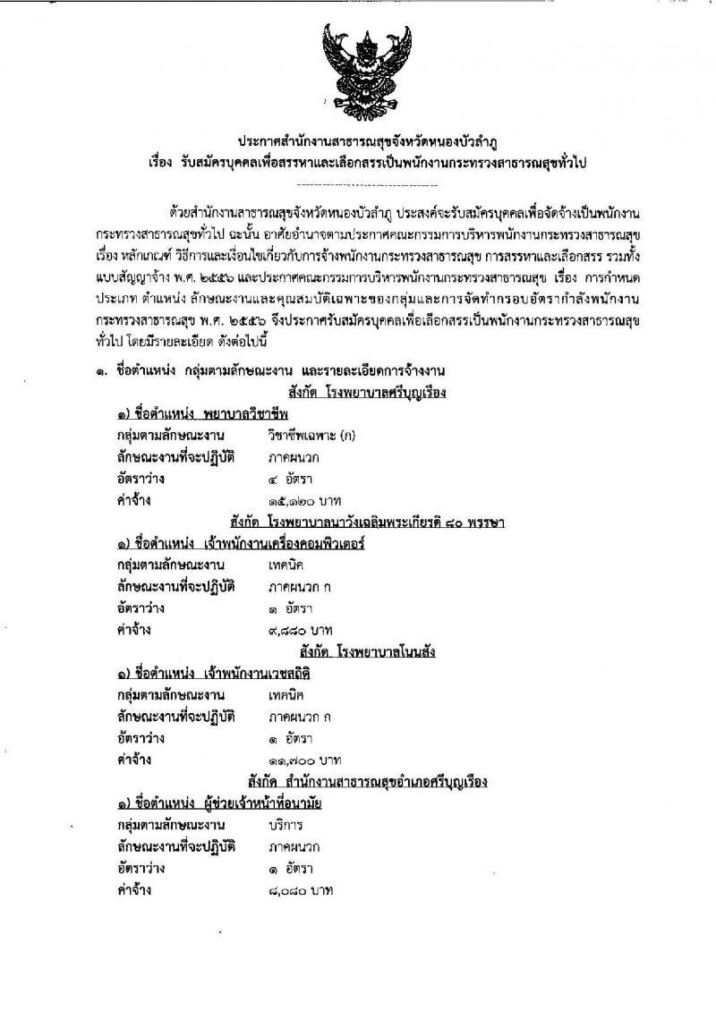 ข่าวดี สำนักงานสาธารณสุขจังหวัดหนองบัวลำภู ประกาศรับสมัครบุคคลเพื่อเลือกสรรเป็นพนักงานราชการทั่วไป จำนวน 4 กลุ่มงาน 7 อัตรา (วุฒิ ปวส. ป.ตรี ป.โท) รับสมัครสอบตั้งแต่วันที่ 1-7 พ.ย. 2559