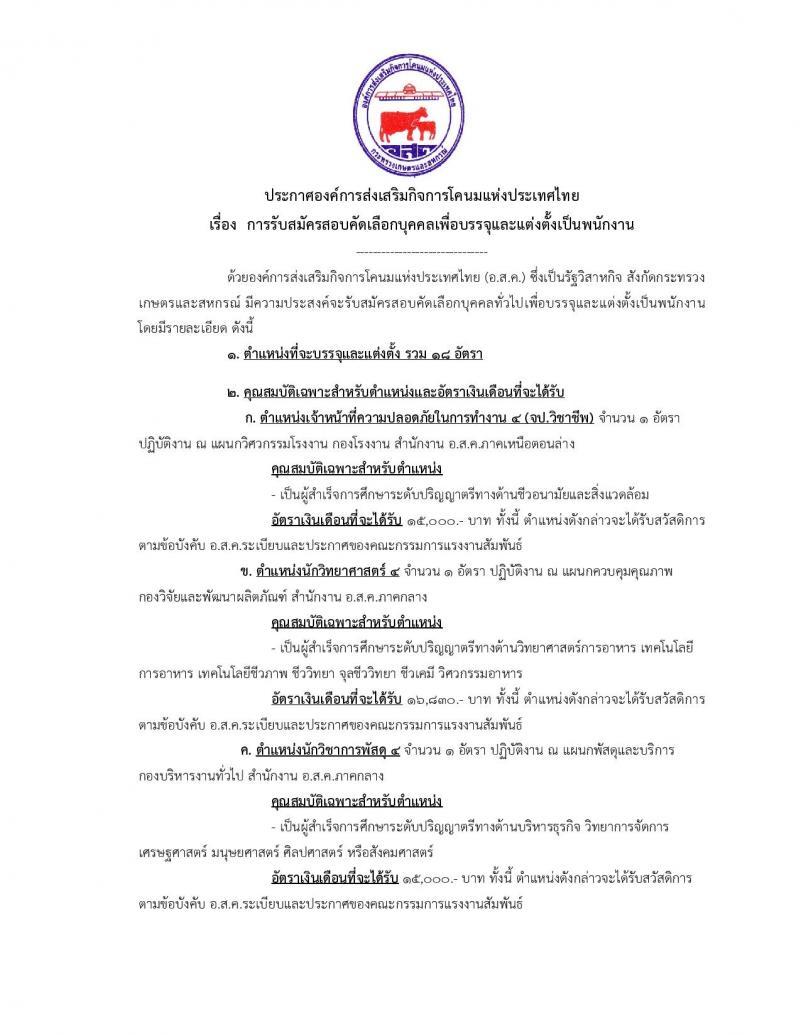 ข่าวดี…องค์การส่งเสริมกิจการโคนมแห่งประเทศไทย ประกาศรับสมัครสอบคัดเลือกบุคคลเพื่อบรรจุและแต่งตั้งเป็นพนักงาน จำนวน 18 อัตรา (วุฒิ ปวช. ป.ตรี) รับสมัครสอบทางอินเทอร์เน็ต ตั้งแต่วันที่ 27 ต.ค. – 6 พ.ย. 2559