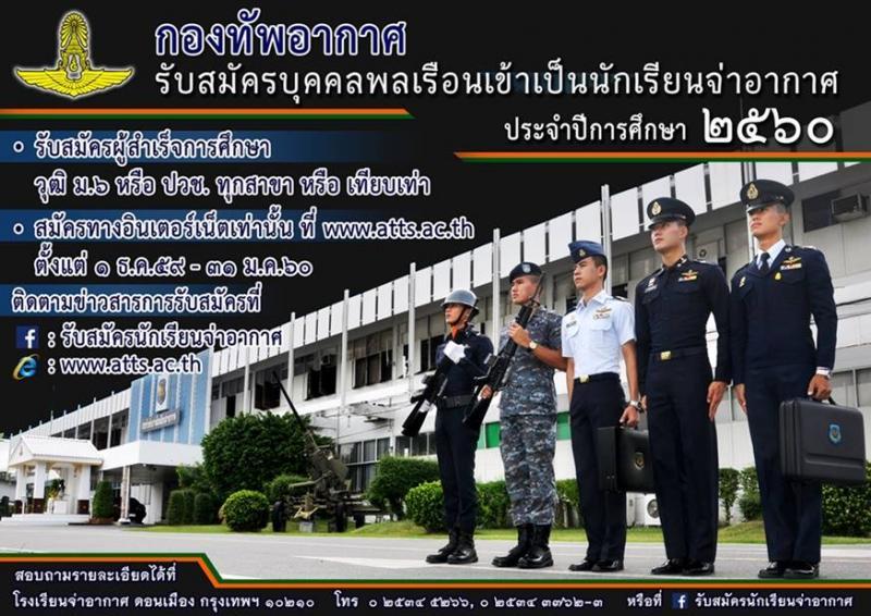 ข่าวดีมากๆๆ กองทัพอากาศ ประกาศรับสมัครบุคคลพลเรือนเข้าเป็นนักเรียนจ่าอากาศ ประจำปีการศึกษา 2560 (วุฒิ ม.ปลาย ปวช.) รับสมัครสอบทางอินเทอร์เน็ต ตั้งแต่วันที่ 1 ธ.ค. 2559 – 31 ม.ค. 2560