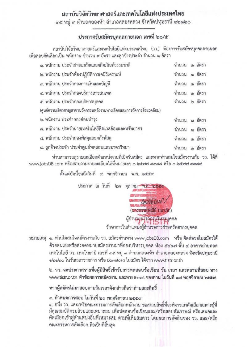 สถาบันวิจัยวิทยาศาสตร์และเทคโนโลยี แห่งประเทศไทย ประกาศรับสมัครบุคคลภายนอกเพื่อสอบคัดเลือกเป็น พนักงาน จำนวน 9 อัตรา และลูกจ้างประจำ จำนวน 1 อัตรา (วุฒิ ป.ตรี ป.โท ป.เอก) รับสมัครสอบตั้งแต่บัดนี้ – 9 พ.ย. 2559 Advertisement