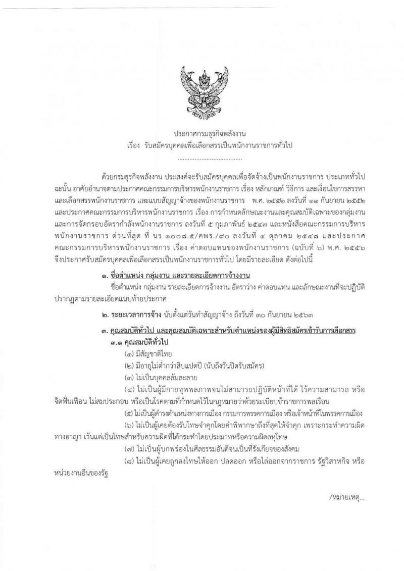 กรมธุรกิจพลังงาน ประกาศรับสมัครบุคคลเพื่อเลือกสรรเป็นพนักงานราชการทั่วไป จำนวน 2 อัตรา (วุฒิ ป.โท ) รับสมัครสอบทางอินเทอร์เน็ต ตั้งแต่วันที่ 8-30 พ.ย. 2559