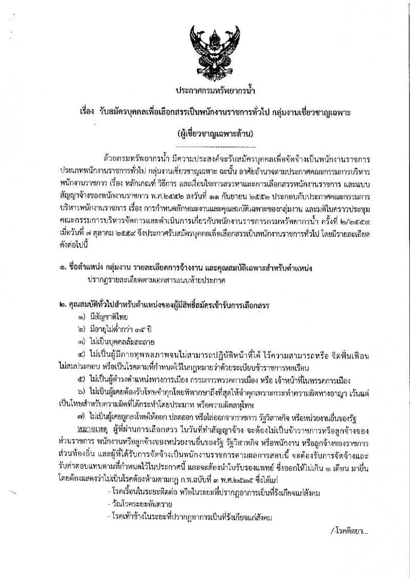 กรมทรัพยากรน้ำ ประกาศรับสมัครบุคคลเพื่อเลือกสรรเป็นพนักงานราชการทั่วไป กลุ่มงานเชี่ยวชาญเฉพาะ 2 อัตรา (วุฒิ ป.ตรี ป.โท) รับสมัครสอบตั้งแต่วันที่ 16-22 พ.ย. 2559