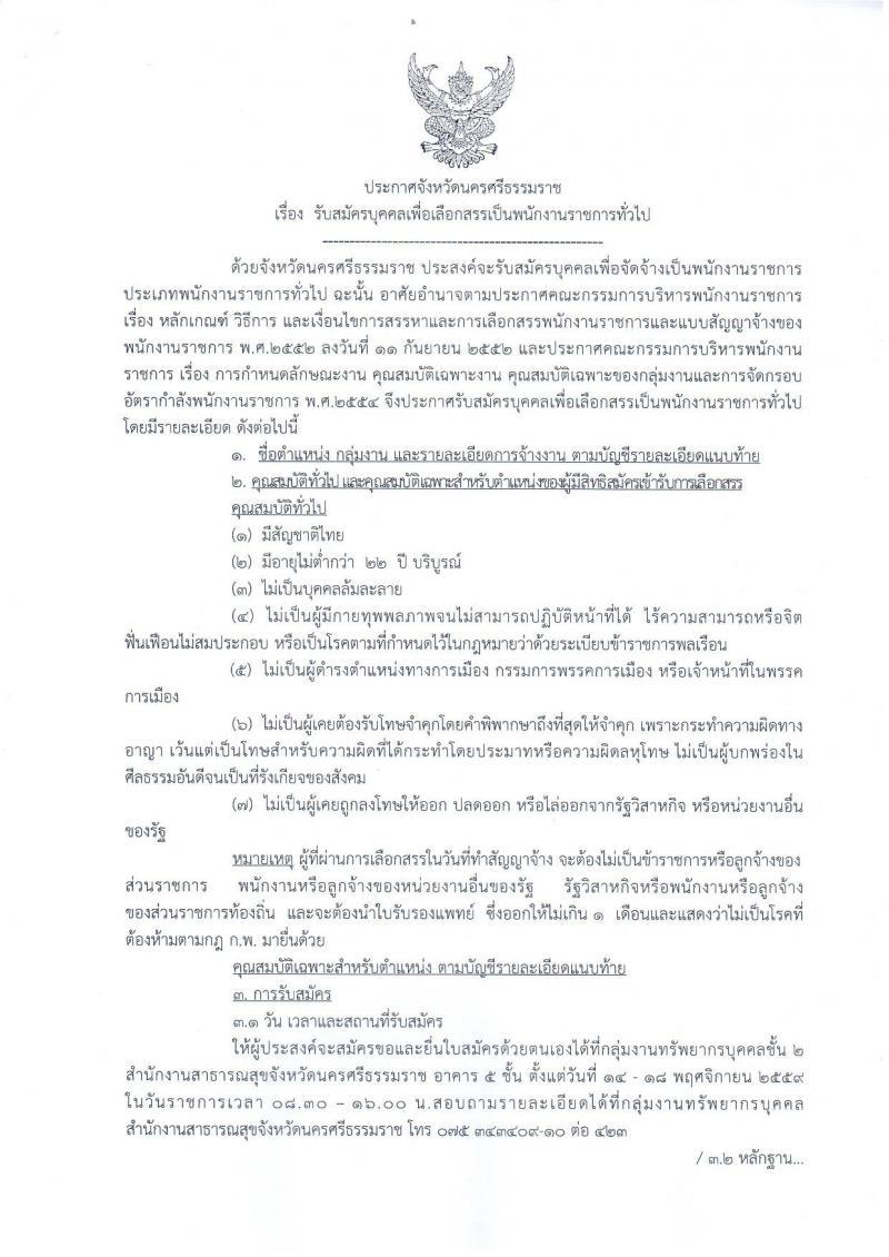 สาธารณสุขจังหวัดนครศรีธรรมราช ประกาศรับสมัครบุคคลเพื่อเลือกสรรเป็นพนักงานราชการทั่วไป จำนวน 3 ตำแหน่ง 6 อัตรา (วุฒิ ป.ตรี) 14-18 พ.ย. 2559