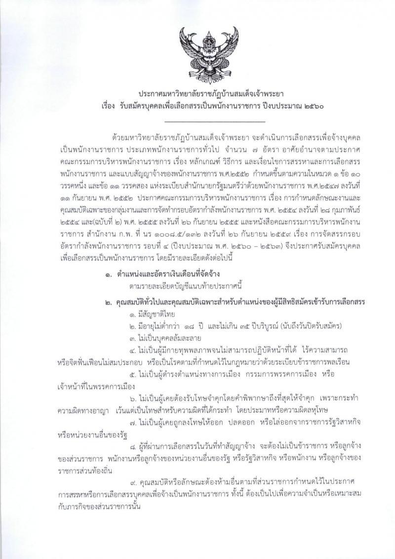 มหาวิทยาลัยราชภัฏบ้านสมเด็จเจ้าพระยา ประกาศรับสมัครเพื่อเลือกสรรเป็นพนักงานราชการ จำนวน 6 ตำแหน่ง 7 อัตรา (วุฒิ ป.ตรี) รับสมัครสอบตั้งแต่วันที่ 8-29 พ.ย. 2559