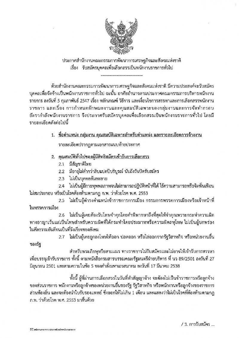สำนักงานคณะกรรมการพัฒนาการเศรษฐกิจและสังคมแห่งชาติ ประกาศรับสมัครบุคคลเพื่อเลือกสรรเป็นพนักงานราชการทั่วไป จำนวน 5 อัตรา (วุฒิ ป.ตรี) รับสมัครสอบตั้งแต่วันที่ 1-14 พ.ย. 2559