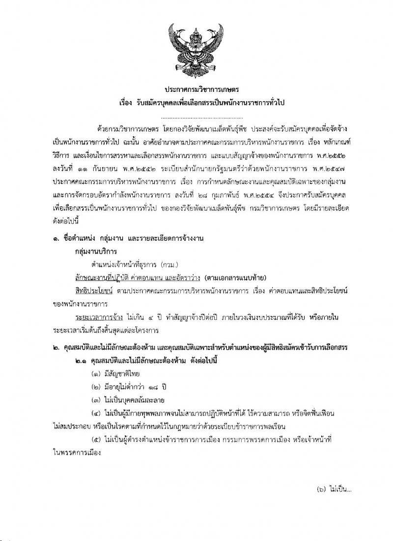กรมวิชาการเกษตร ประกาศรับสมัครบุคคลเพื่อเลือกสรรเป็นพนักงานราชการทั่วไป จำนวน 3 อัตรา (วุฒิ ปวช.) รับสมัครสอบตั้งแต่วันที่ 14-18 พ.ย. 2559