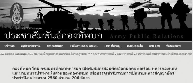 โอกาสดีมากๆ กรมยุทธศึกษาทหารบก ประกาศรับสมัครสอบเป็นนายทหารสัญญาบัตร (ชาย,หญิง) ประจำปีงบประมาณ 2560 รวม 206 อัตรา (วุฒิ ป.ตรี) รับสมัครสอบทางอินเทอร์เน็ต ตั้งแต่วันที่ 14-29 พ.ย. 2559