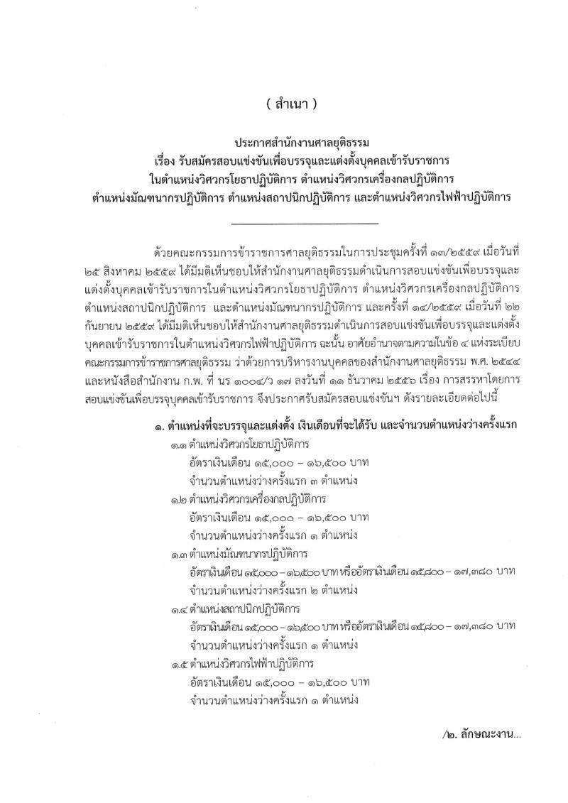 สำนักงานศาลยุติธรรม ประกาศรับสมัครสอบแข่งขันเพื่อบรรจุและแต่งตั้งบุคคลเข้ารับราชการ จำนวน 5 ตำแหน่ง 8 อัตรา (วุฒิ ป.ตรี) รับสมัครสอบทางอินเทอร์เน็ต ตั้งแต่วันที่ 1-21 พ.ย. 2559