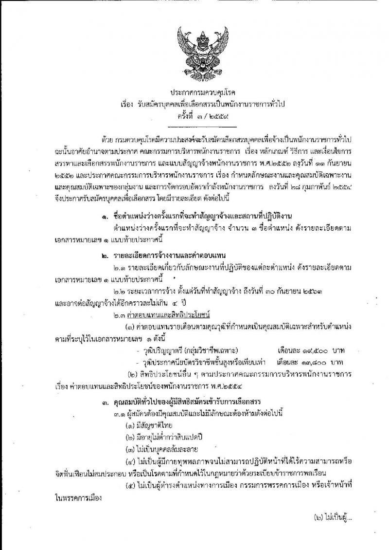 กรมควบคุมโรค ประกาศรับสมัครบุคคลเพื่อเลือกสรรเป็นพนักงานราชการทั่วไป ครั้งที่ 3/2559 จำนวน 3 ตำแหน่ง 4 อัตรา (วุฒิ ปวส. ป.ตรี) รับสมัครสอบตั้งแต่วันที่16-22 พ.ย. 2559