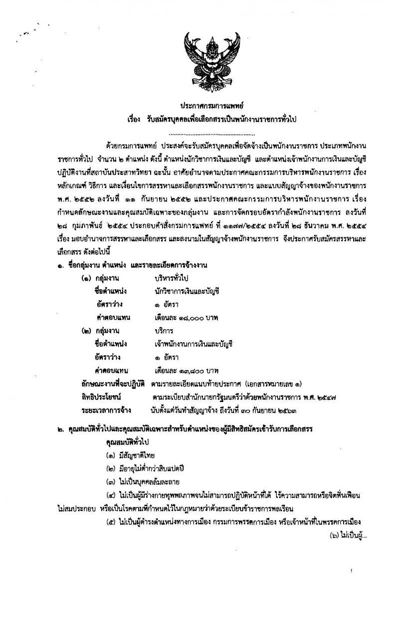 กรมการแพทย์ ประกาศรับสมัครบุคคลเพื่อเลือกสรรเป็นพนักงานราชการทั่วไป จำนวน 2 ตำแหน่ง 2 อัตรา (วุฒิ ปวส. ป.ตรี) รับสมัครสอบตั้งแต่วันที่ 23 พ.ย. – 9 ธ.ค. 2559