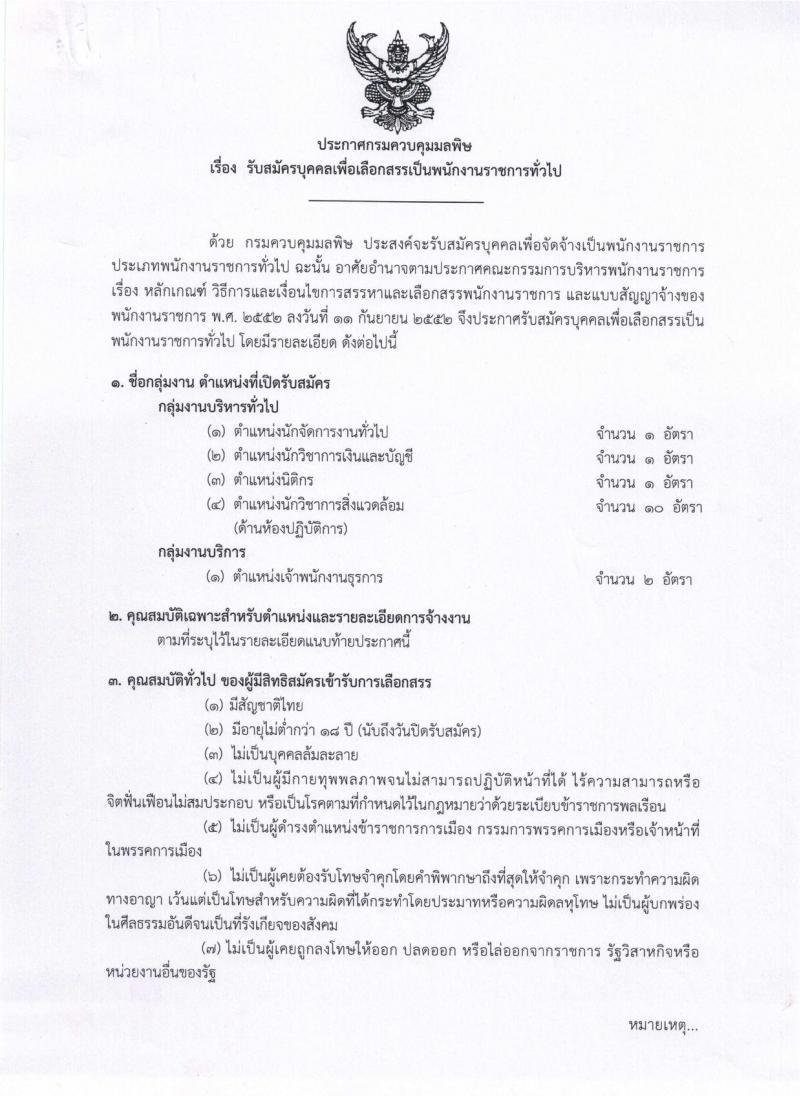 โอกาสดี กรมควบคุมมลพิษ ประกาศรับสมัครบุคคลเพื่อเลือกสรรเป็นพนักงานราชการทั่วไป จำนวน 5 ตำแหน่ง 15 อัตรา (วุฒิ ปวส. ป.ตรี) รับสมัครสอบทางอินเทอร์เน็ตตั้งแต่วันที่ 24 พ.ย. – 16 ธ.ค. 2559