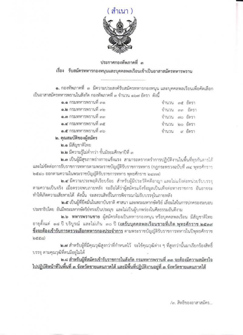 กองทัพภาคที่ 3 ประกาศรับสมัครทหารกองหนุนและบุคคลพลเรือนเข้าเป็นอาสาสมัครทหารพราน จำนวน 167 อัตรา (วุฒิ ไม่ต่ำกว่า ม.3) รับสมัครสอบคัดเลือกตั้งแต่วันที่ 17-30 พ.ย. 2559