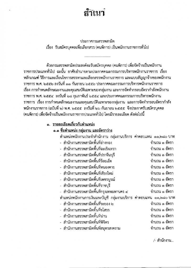กรมสรรพสามิต ประกาศรับสมัครบุคคลเพื่อเลือกสรร (คนพิการ) เป็นพนักงานราชการทั่วไป ครั้งแรก 14 อัตรา (วุฒิ ปวท. ปวช. ป.ตรี) รับสมัครสอบตั้งแต่วันที่ 13-19 ธ.ค. 2559