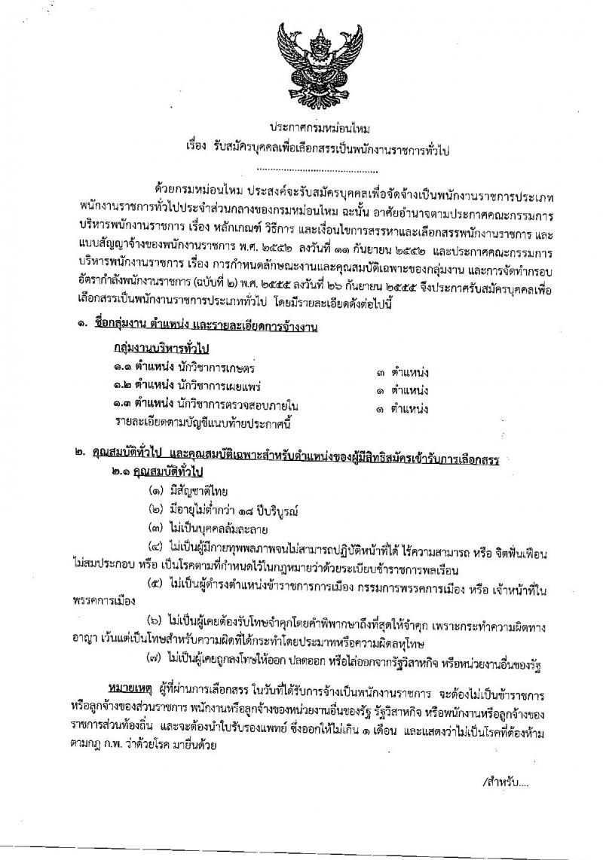 กรมหม่อนไหม ประกาศรับสมัครบุคคลเพื่อเลือกสรรเป็นพนักงานราชการทั่วไป จำนวน 3 ตำแหน่ง 5 อัตรา (วุฒิ ป.ตรี) รับสมัครสอบตั้งแต่วันที่ 24-30 พ.ย. 2559