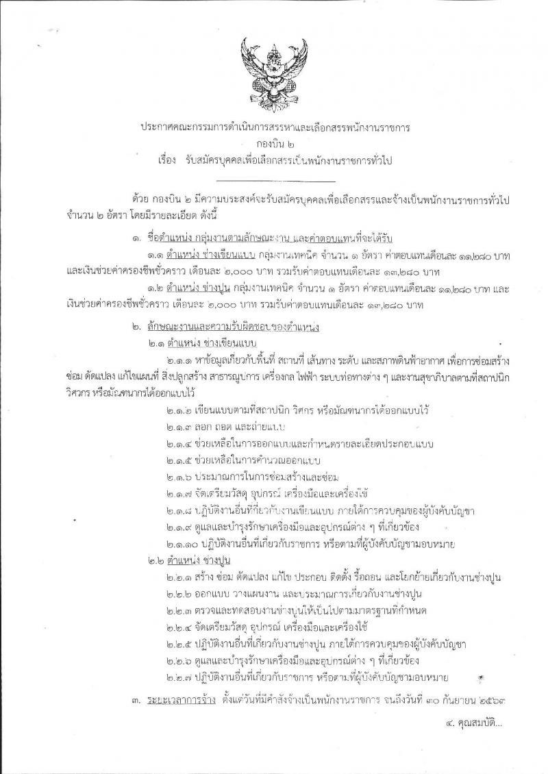 กองบิน 2 รับสมัครบุคคลเพื่อเลือกสรรเป็นพนักงานราชการทั่วไป จำนวน 2 ตำแหน่ง 2 อัตรา (วุฒิ ปวช.) รับสมัครสอบตั้งแต่วันที่ 6-15 ธ.ค. 2559