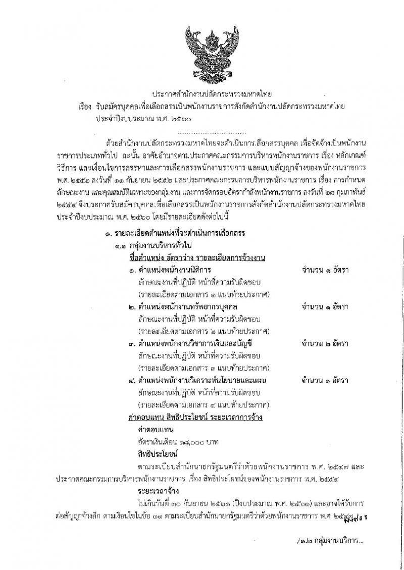 สำนักงานปลัดกระทรวงมหาดไทย ประกาศรับสมัครบุคคลเพื่อเลือกสรรเป็นพนักงานราชการทั่วไป จำนวน 6 ตำแหน่ง 8 อัตรา (วุฒิ ปวช. ป.ตรี) รับสมัครสอบตั้งแต่วันที่ 1-9 ธ.ค. 2559