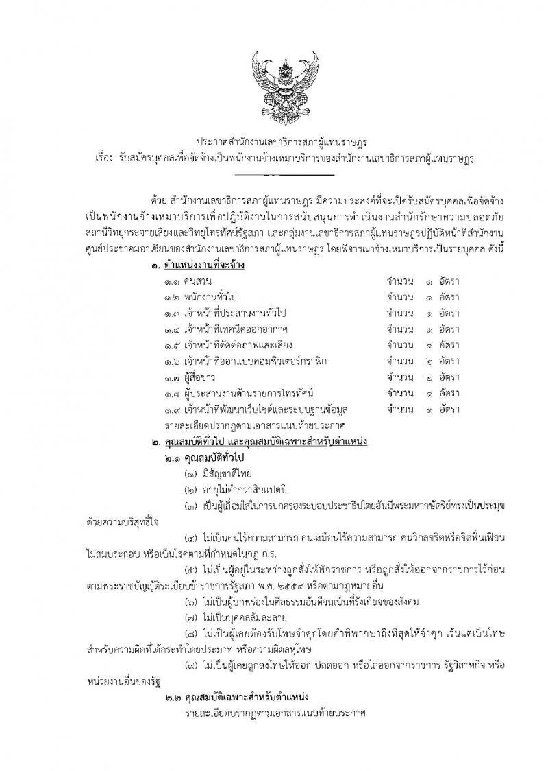 สำนักงานเลขาธิการสภาผู้แทนราษฎร ประกาศรับสมัครบุคคลเพื่อจัดจ้างเป็นพนักงานจ้างเหมาบริการ จำนวน 9 ตำแหน่ง 11 อัตรา (วุฒิ ม.ต้น ม.ปลาย ปวส. ป.ตรี) รับสมัครสอบตั้งแต่วันที่ 16 พ.ย. – 7 ธ.ค. 2559