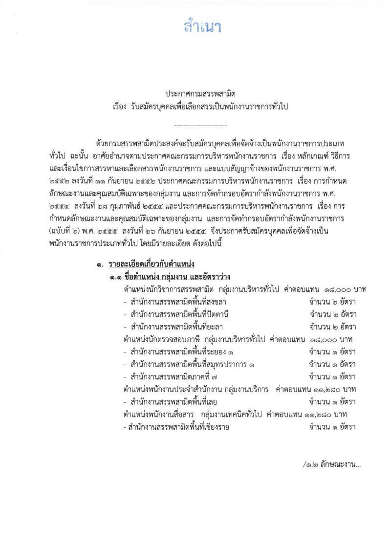 ข่าวดีกรมสรรพสามิต ประกาศรับสมัครบุคคลเพื่อเลือกสรรเป็นพนักงานราชการทั่วไป ตำแหน่งนักวิชาการสรรพสามิต กรมสรรพสามิต จำนวน 11 อัตรา (วุฒิ ปวช. ป.ตรี) รับสมัครสอบตั้งแต่วันที่ 13-19 ธ.ค. 2559