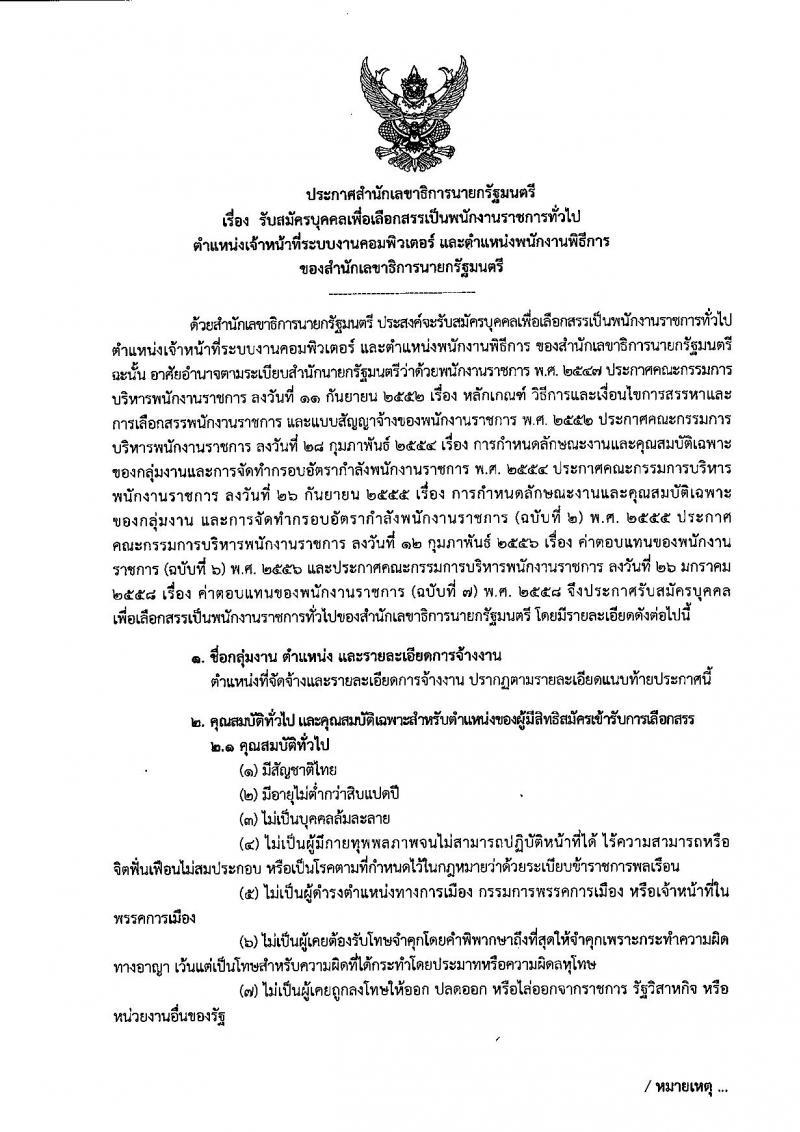 สำนักเลขาธิการนายกรัฐมนตรี ประกาศรับสมัครบุคคลเพื่อเลือกสรรเป็นพนักงานราชการทั่วไป จำนวน 2 ตำแหน่ง 3 อัตรา (วุฒิ ม.ต้น ม.ปลาย ป.ตรี) รับสมัครสอบตั้งแต่วันที่ 13-21 ธ.ค. 2559