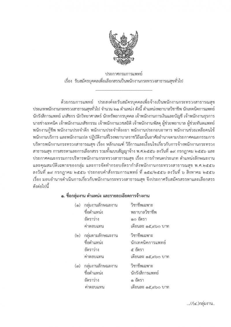 กรมการแพทย์ ประกาศรับสมัครบุคคลบุคคลเพื่อเลือกสรรเป็นพนักงานราชการทั่วไป จำนวน 21 ตำแหน่ง 103 อัตรา (วุฒิ ม.ต้น ม.ปลาย ปวช. ปวส. ป.ตรี) รับสมัครสอบตั้งแต่วันที่ 19-23 ธ.ค. 2559