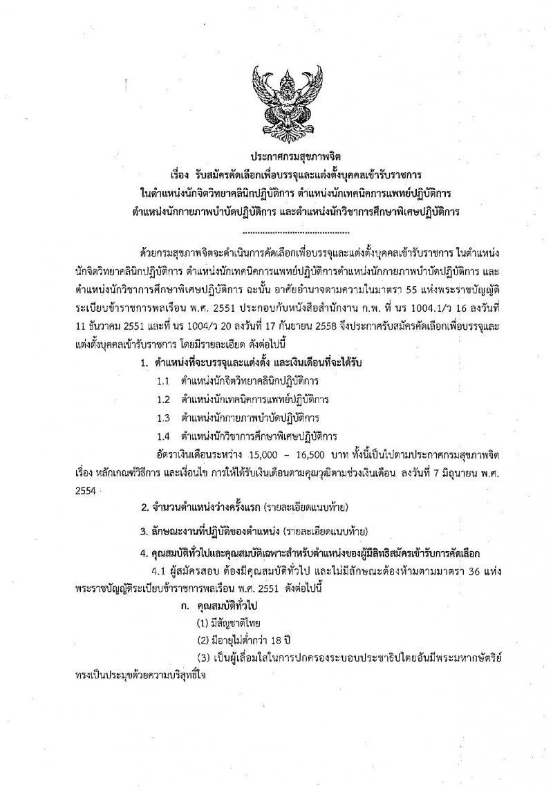 กรมสุขภาพจิต ประกาศรับสมัครคัดเลือกเพื่อบรรจุและแต่งตั้งบุคคลเข้ารับราชการ จำนวน 4 ตำแหน่ง 6 อัตรา (วุฒิ ป.ตรี) รับสมัครสอบทางอินเทอร์เน็ต ตั้งแต่วันที่ 23-29 ธ.ค. 2559