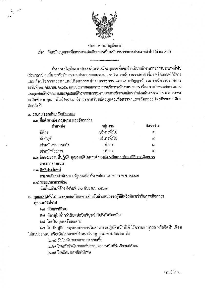 กรมบัญชีกลาง ประกาศรับสมัครบุคคลเพื่อสรรหาและเลือกสรรเป็นพนักงานราชการทั่วไป (ส่วนกลาง) จำนวน 4 ตำแหน่ง14 อัตรา (วุฒิ ปวช. ปวส. ป.ตรี) รับสมัครสอบทางอินเทอร์เน็ตตั้งแต่วันที่ 26 ธ.ค. 59 – 10 ม.ค. 60