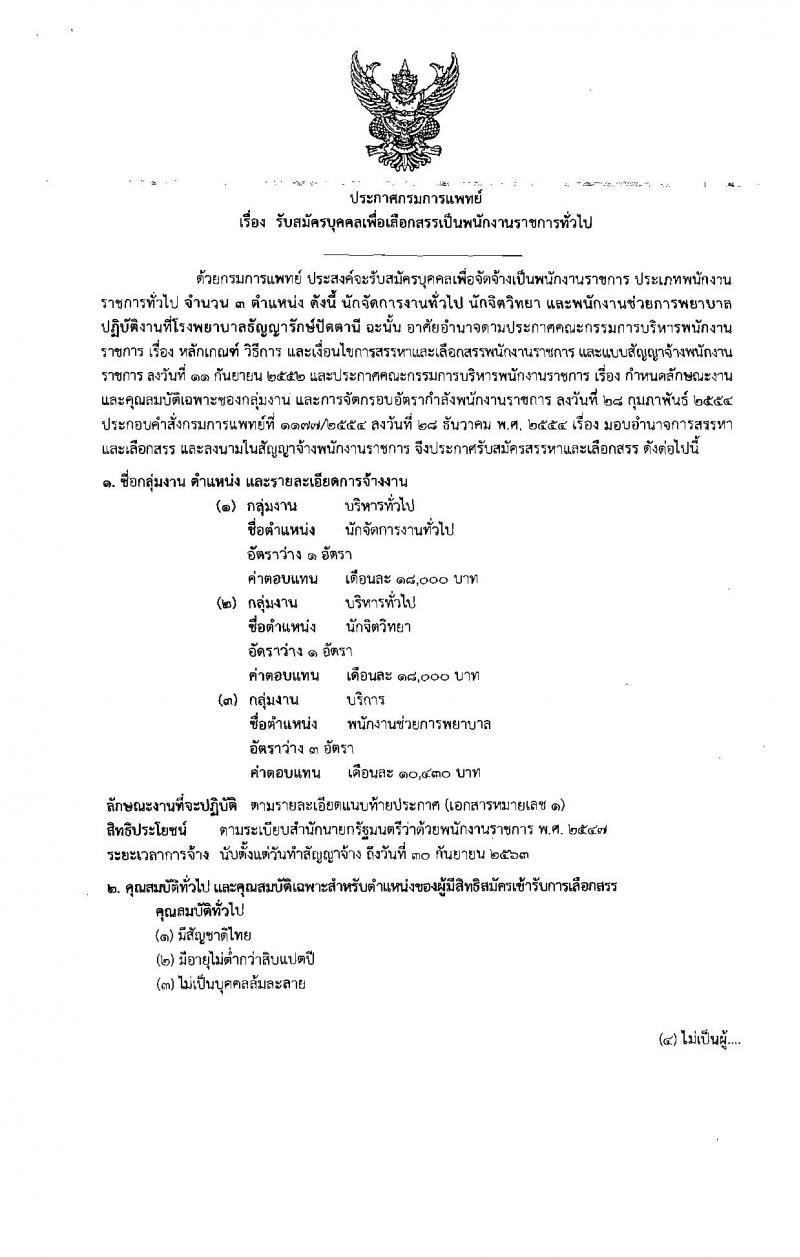 กรมการแพทย์ (จ.ปัตตานี) ประกาศรับสมัครบุคคลเพื่อเลือกสรรเป็นพนักงานราชการทั่วไป จำนวน 3 ตำแหน่ง 5 อัตรา (วุฒิ ม.ต้น ม.ปลาย ป.ตรี) รับสมัครสอบตั้งแต่วันที่ 22-28 ธ.ค. 2559