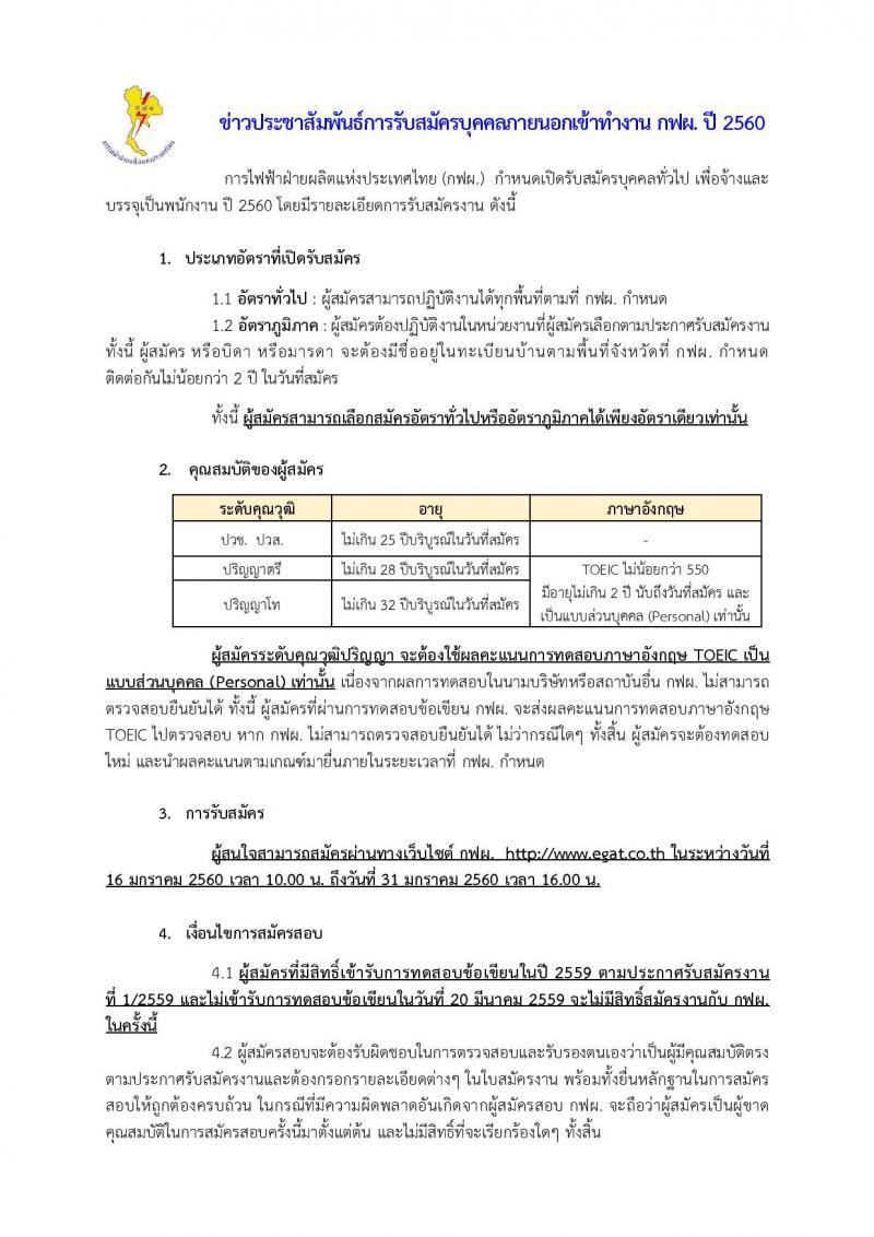 การไฟฟ้าฝ่ายผลิตแห่งประเทศไทย (กฟผ.) ประกาศรับสมัครบุคคลทั่วไปเพื่อจ้างและบรรจุเป็นพนักงาน ปี 2560 จำนวนหลายอัตรา (วุฒิ ปวช. ปวส. ป.ตรี ป.โท) รับสมัครสอบทางอินเทอร์เน็ต ตั้งแต่วันที่ 16-31 ม.ค. 2560