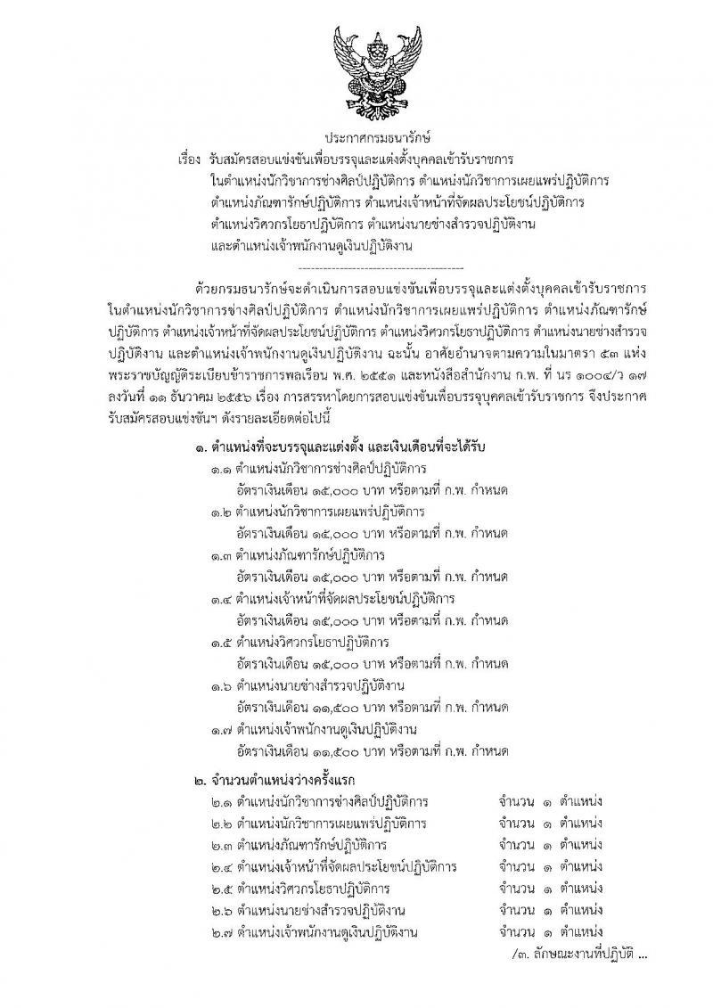 กรมธนารักษ์ ประกาศรับสมัครสอบแข่งขันเพื่อบรรจุและแต่งตั้งบุคคลเข้ารับราชการ จำนวน 7 ตำแหน่ง ครั้งแรก 7 อัตรา (วุฒิ ปวส.หรือเทียบเท่า ป.ตรี) รับสมัครสอบทางอินเทอร์เน็ต ตั้งแต่วันที่ 26 ธ.ค.59 – 17 ม.ค.60