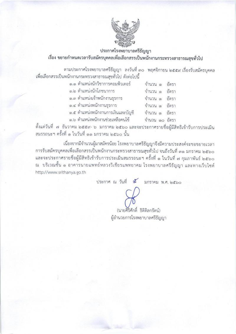 โรงพยาบาลศรีธัญญา ประกาศรับสมัครบุคคลเพื่อเลือกสรรเป็นพนักงานกระทรวงสาธารณสุขทั่วไป จำนวน 6 ตำแหน่ง 15 อัตรา (วุฒิ ม.ต้น ม.ปลาย ปวช. ปวส. ป.ตรี)รับสมัครสอบตั้งแต่วันที่ 7 ธ.ค. 59 – 31 ม.ค. 60